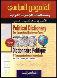 القاموس السياسي ومصطلحات المؤتمرات الدولية: إنكليزي - فرنسي - عربي pdf