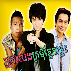 [ Movies ] Neak Leng Kramum Phnek Ron Teash - Khmer Movies, Thai - Khmer, Series Movies