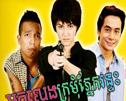 [ Movies ] Neak Leng Kramum Phnek Ron Teash - Khmer Movies, Thai - Khmer, Series Movies