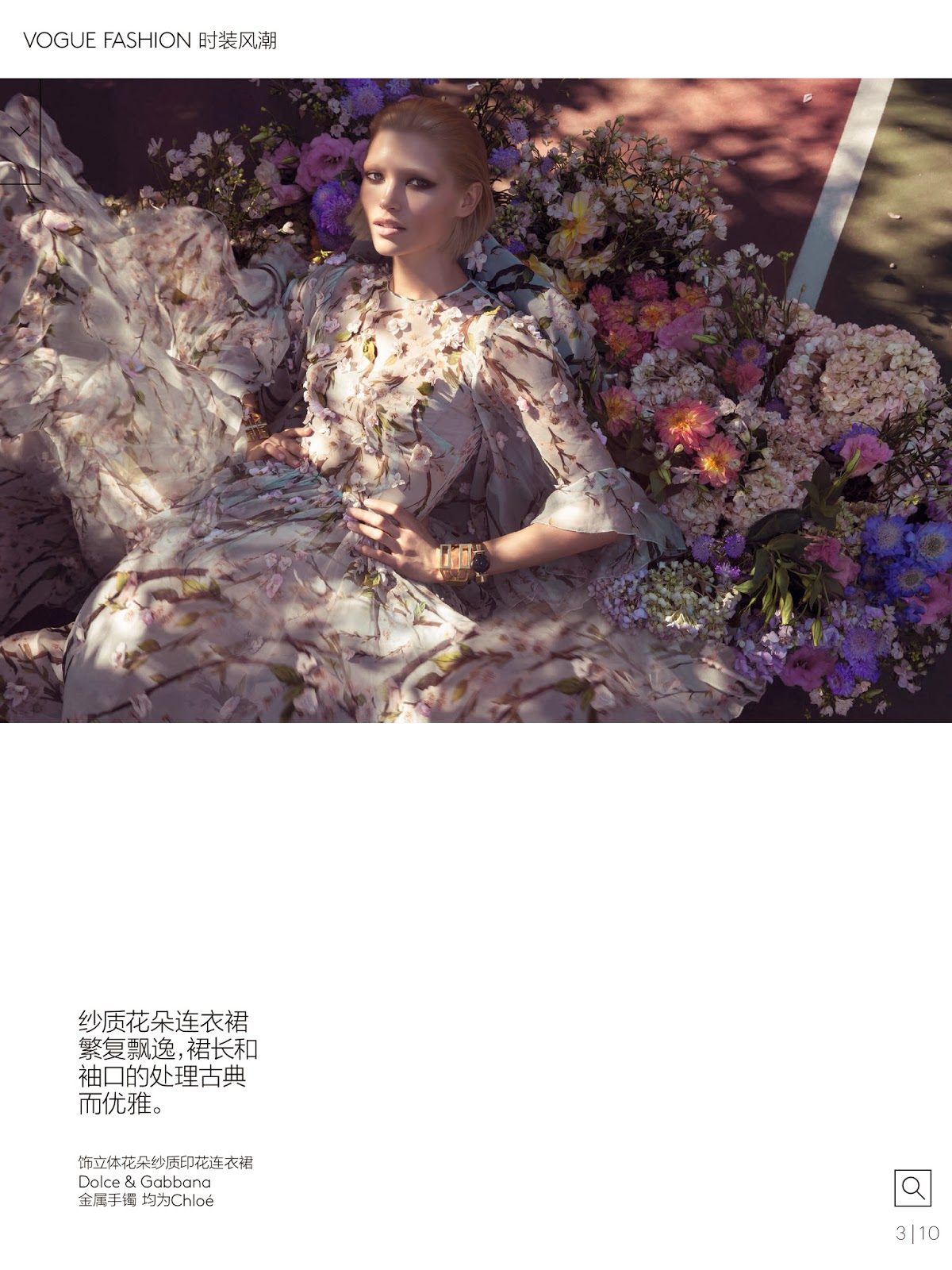 Hana Jirickova HQ Pictures Vogue China Magazine Photoshoot March 2014