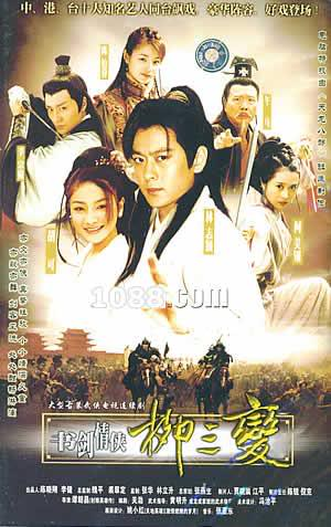 Thư Kiếm Tình Hiệp - The Tale Of The Romantic Swordsman