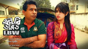 LBW Bangla Natok By Mosharraf Karim & Shokh Free Download