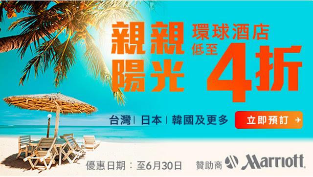 Expedia 日韓、東南亞、歐美澳等環球酒店低4折起,暑假入住!
