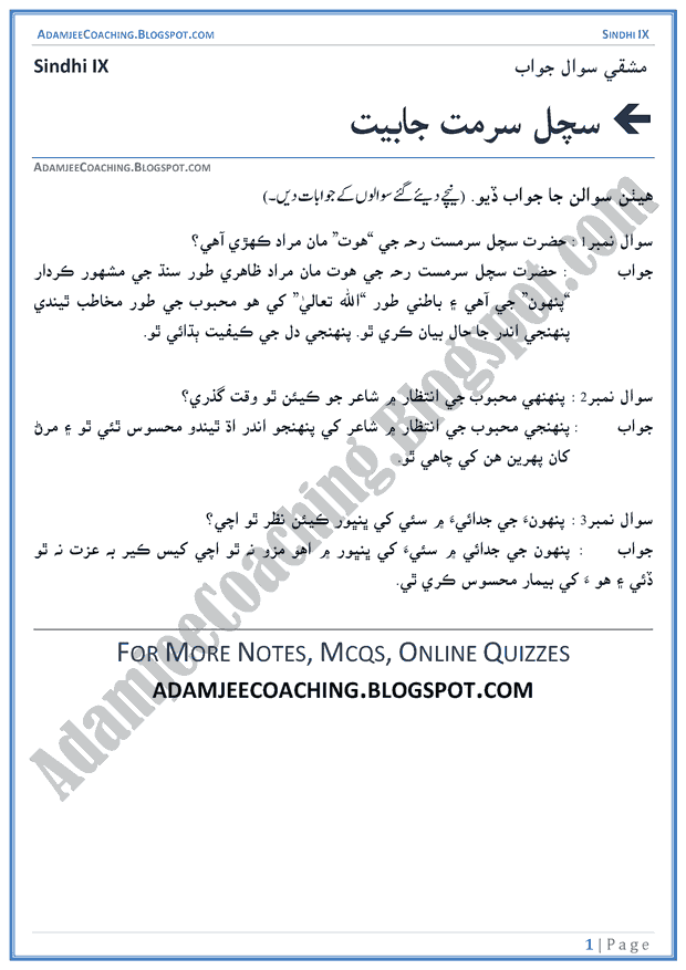 sachal-sarmat-kay-ashaar-question-answers-sindhi-notes-for-class-9th