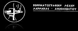 Κινηματογραφική Λέσχη Λάρνακας- Αμμοχώστου