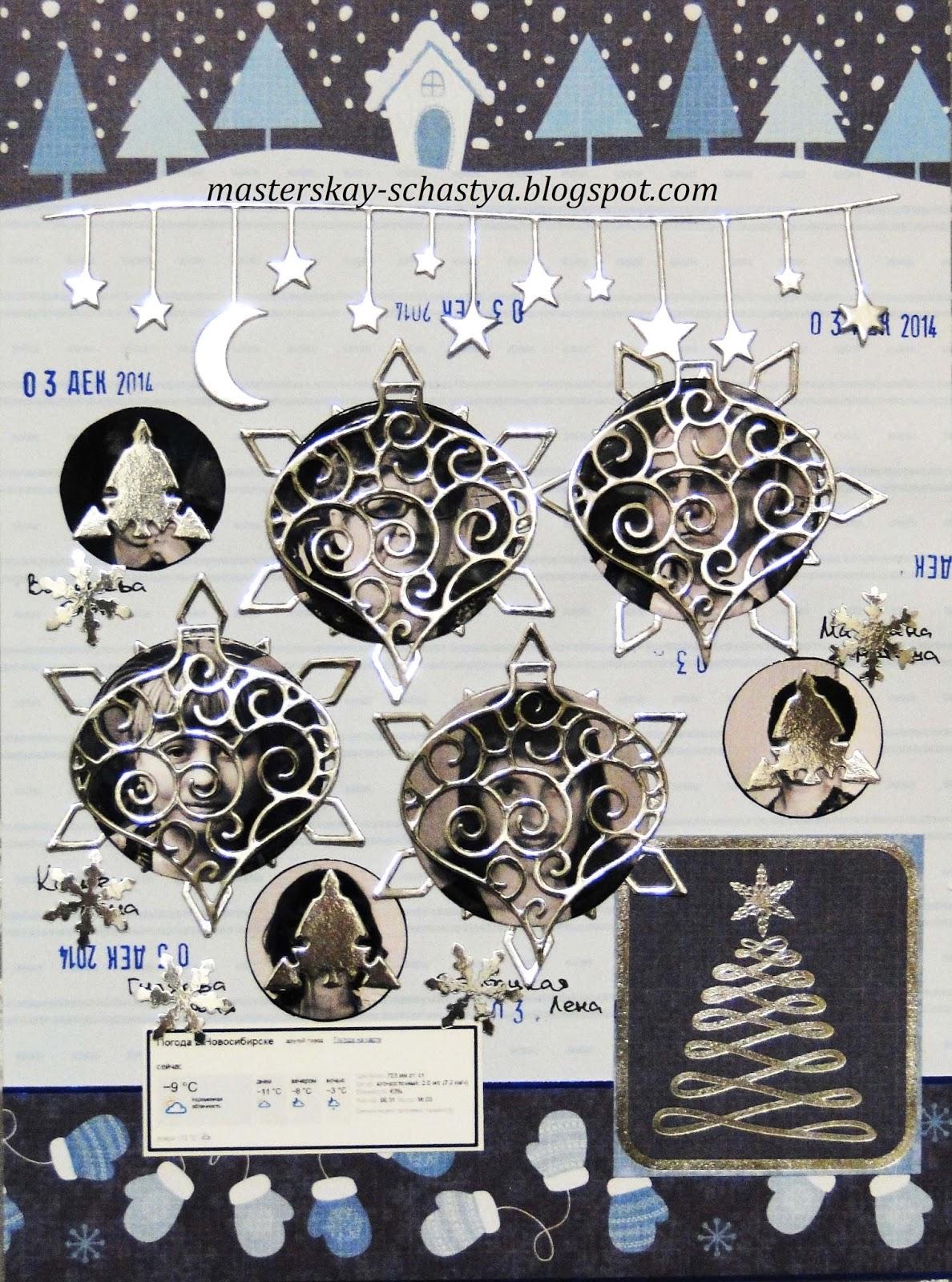 http://masterskay-schastya.blogspot.com/2014/12/DecemberDaily3.html