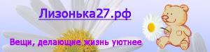 Лизонька27.РФ