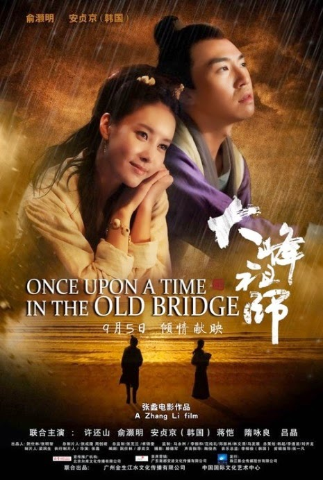 Đại Phong Sư Tổ - Once Upon A Time In The Old Bridge - 2014
