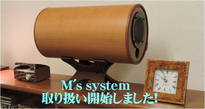 M's system 取り扱い開始!  5月6日(土) 試聴会開催します!