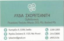 Ορθοδοντικός