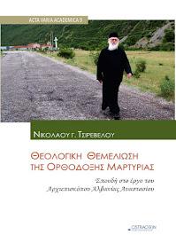 Θεολογική θεμελίωση της Ορθόδοξης μαρτυρίας. Σπουδή στο έργο του Αρχιεπισκόπου Αλβανίας Αναστασίου