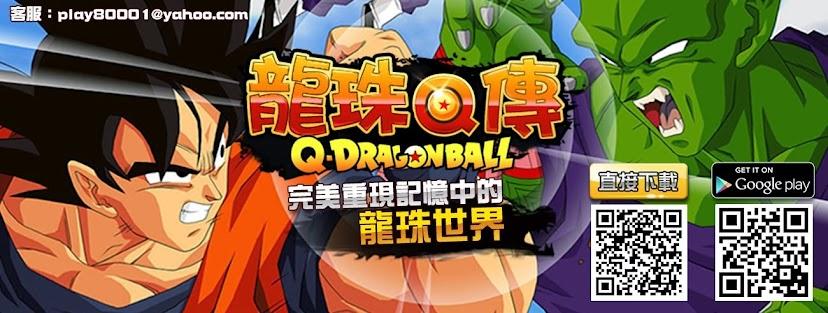《龍珠Q傳》港台官方網站