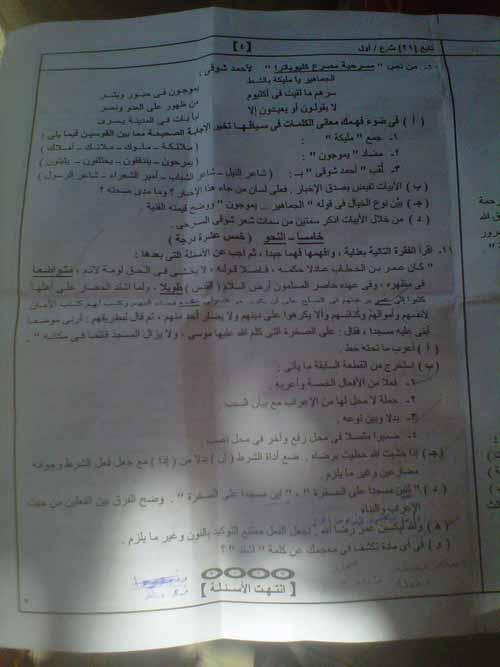 اجابة امتحان اللغة العربية للصف