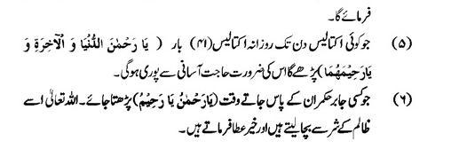Ar-Rahman: Allah Name Benefits | Asma ul Husna K Amal