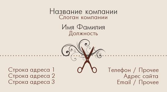 http://www.poleznosti-vsyakie.ru/2013/04/vizitka-dlja-atele-nozhnicy.html
