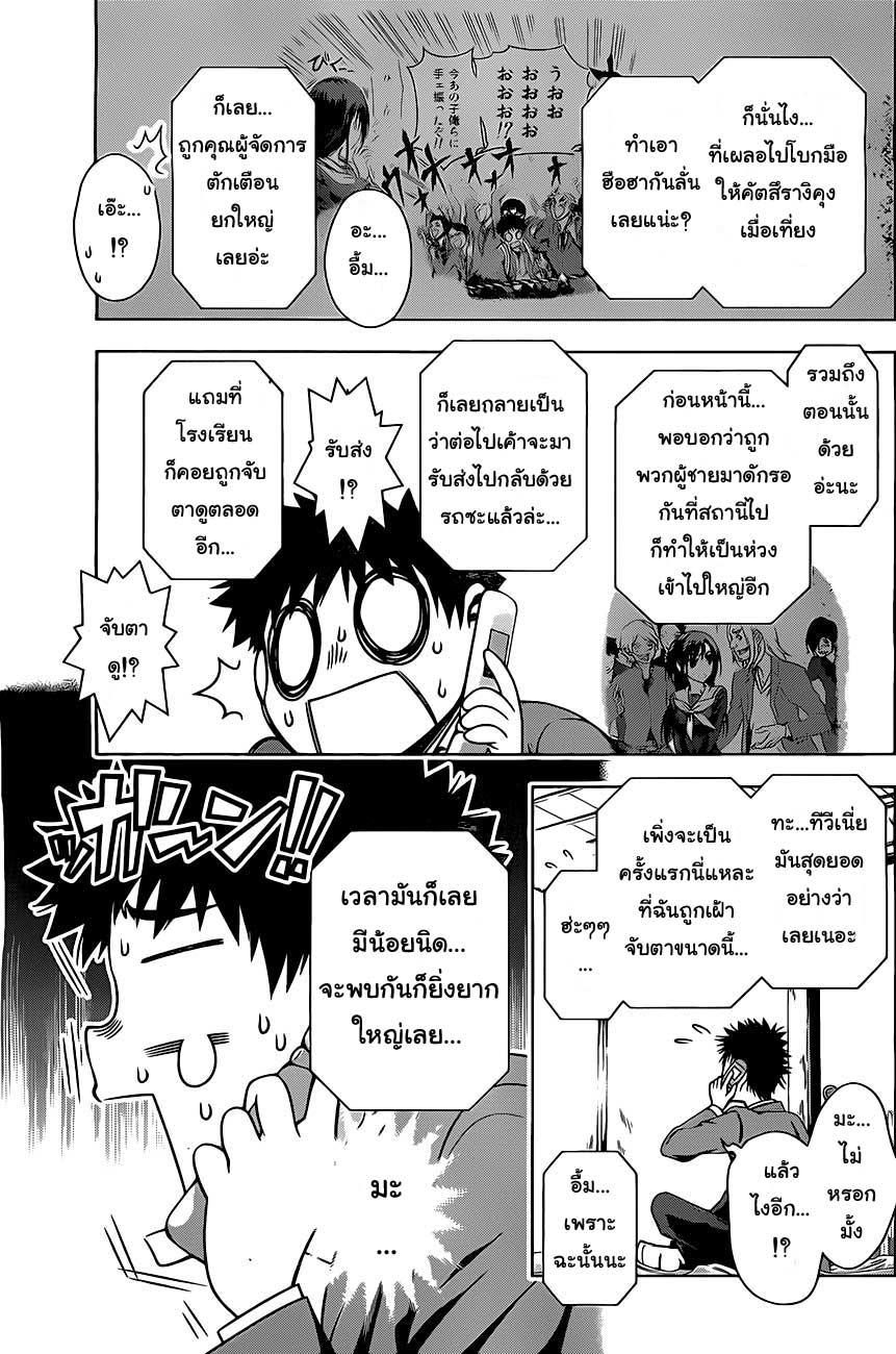 อ่านการ์ตูน Koisome Momiji 8 ภาพที่ 9