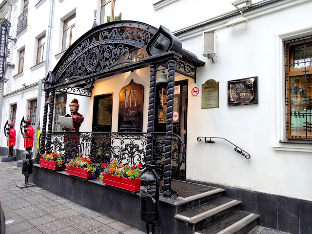 Ресторан Иван Васильевич в Ярославле