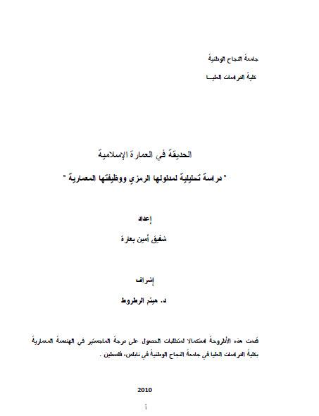 حمل الحديقة في العمارة الإسلامية - رسالة ماجستير