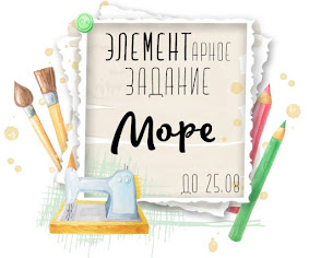 "ЭЛЕМЕНТарное задание ""Море"""
