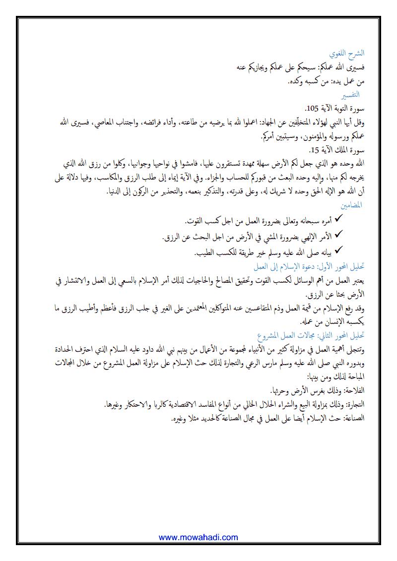 دعوة الاسلام للعمل