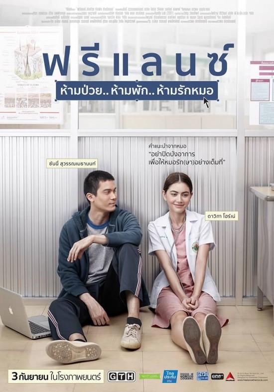 [MASTER มาแล้ว] FREELANCE ฟรีแลนซ์ ห้ามป่วย ห้ามพัก ห้ามรักหมอ (2015) [MASTER][1080P] [เสียงไทยมาสเตอร์]
