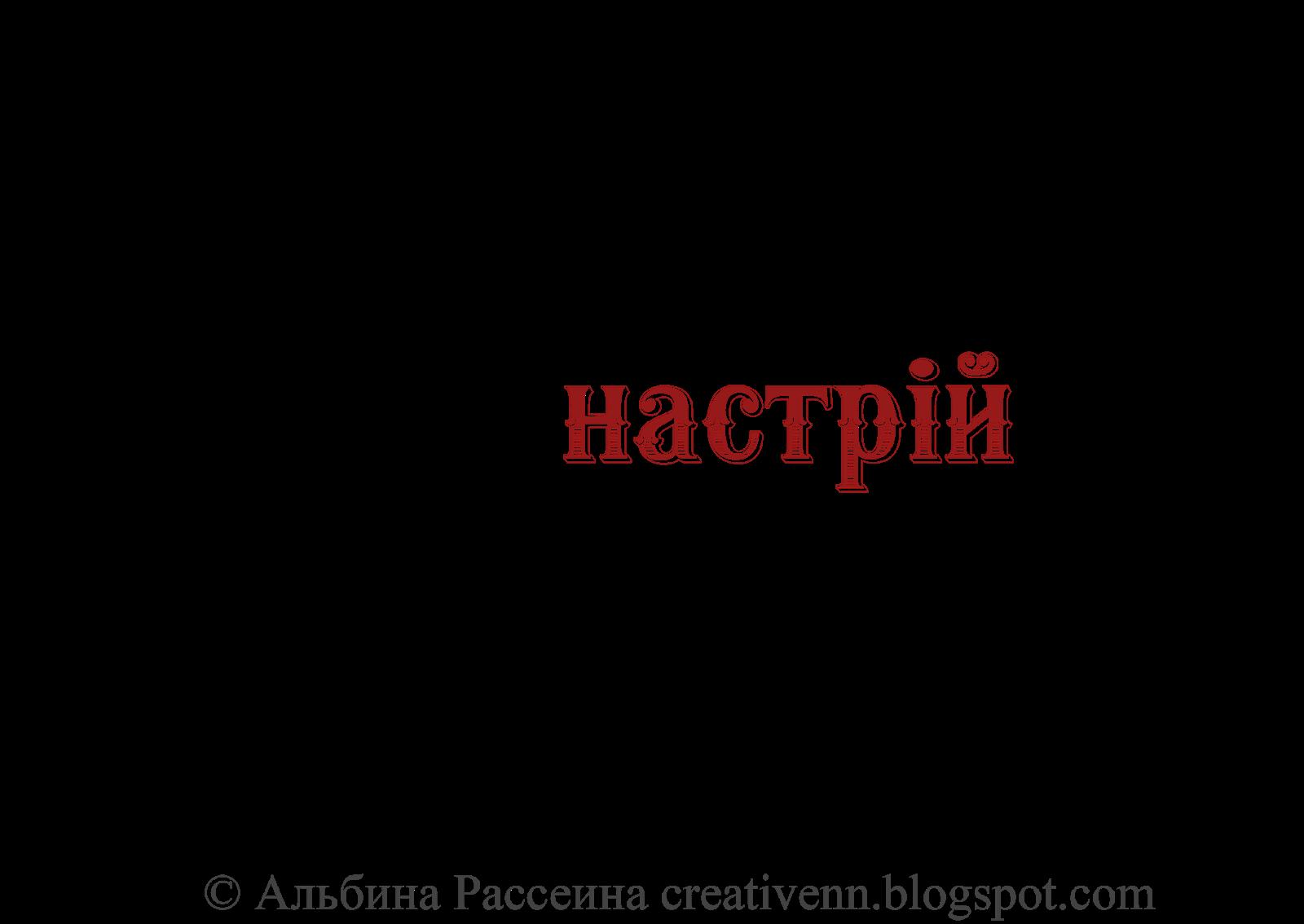 Напис скрапбукінг українською мовою.