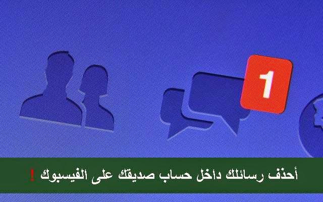 بالصور : كيف تحذف رسائلك من عند صديقك 3aj