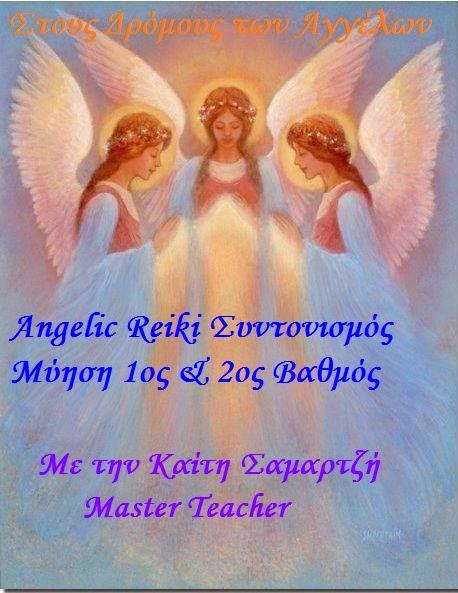 ANGELIC REIKI ΑΓΓΕΛΙΚΟ ΡΕΙΚΙ