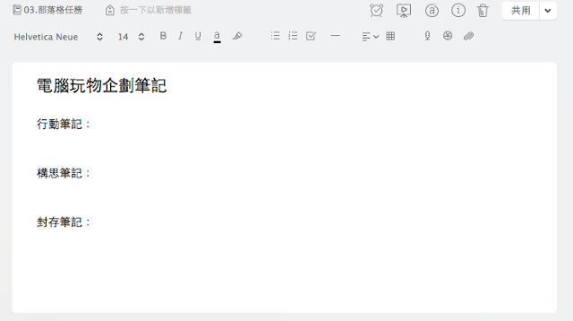 evernote%2Bnote-02.png