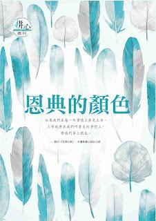 耕心週刊 (Heart Farmer)  - 20151115
