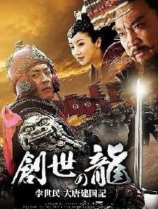 Tùy Đường Diễn Nghĩa - Heroes of the Sui & Tang Dynasties