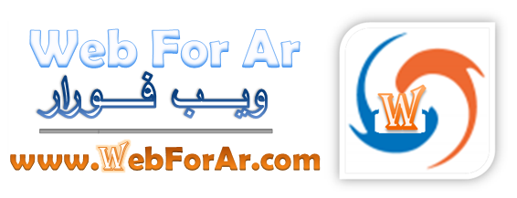 - ويب فورار | Web For Ar