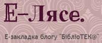 """""""Е-Лясе"""" - закладка """"БібліоТЕКИ"""""""