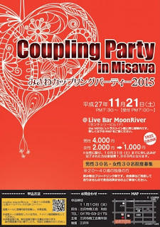 Coupling Party in Misawa 2015 Poster みさわカップリングパーティー2015 ポスター