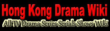 Hong Kong Drama Wiki