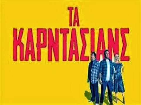 ta-karntasians-epeisodio-39