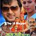 Mata Rani Kar Da Beda Par Bhojpuri Movie First Look Poster