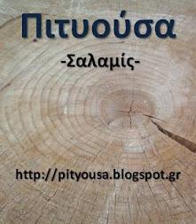Πιτυουσα-Σαλαμις