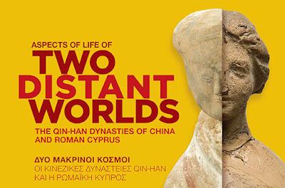 Δύο Μακρινοί Κόσμοι: Οι Κινέζικες Δυναστείες Qin-Han και η Ρωμαϊκή Κύπρος