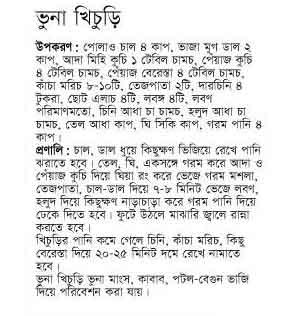 Bangladeshi recipe bangla recipe bangladeshi food recipe bangladeshi recipebhuna khichuri mix prothom alo noksaranna forumfinder Choice Image