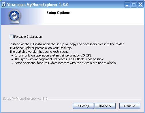 установка MyPhoneExplorer 1.8.0