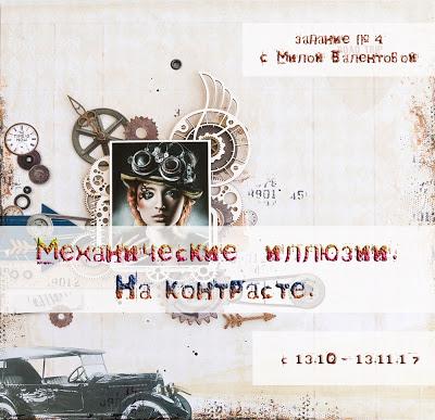 """+++Задание № 4 """"Механические иллюзии. На контрасте"""" до 13/11"""