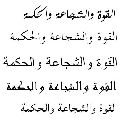 Calligraphie arabe pour un tatouage Yabiladi  - calligraphie arabe tatouage