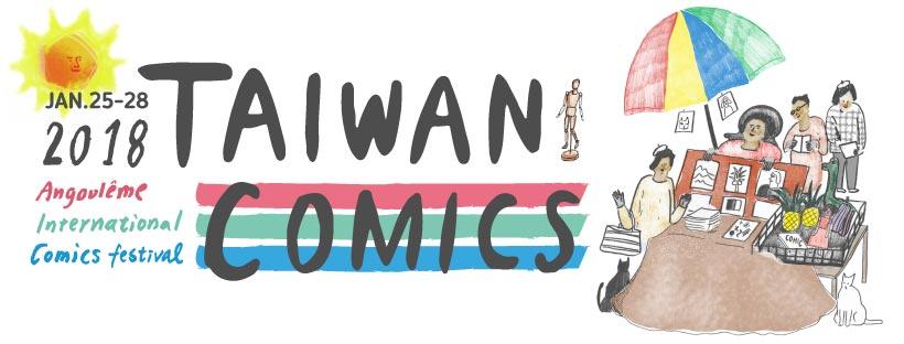 2018法國安古蘭國際漫畫節台灣館