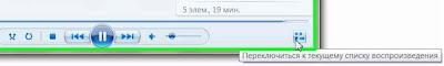 Сократить паузы между композициями в Windows Media 12