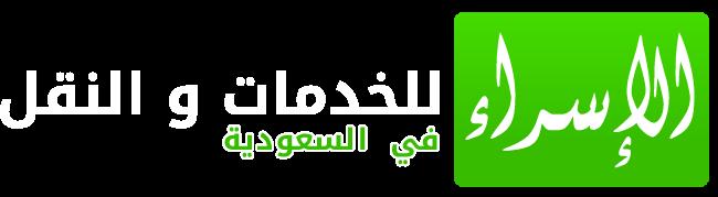 الإسراء للخدمات و النقل في السعودية
