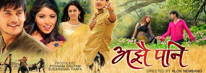 Ajhai Pani Nepali Movie 2015