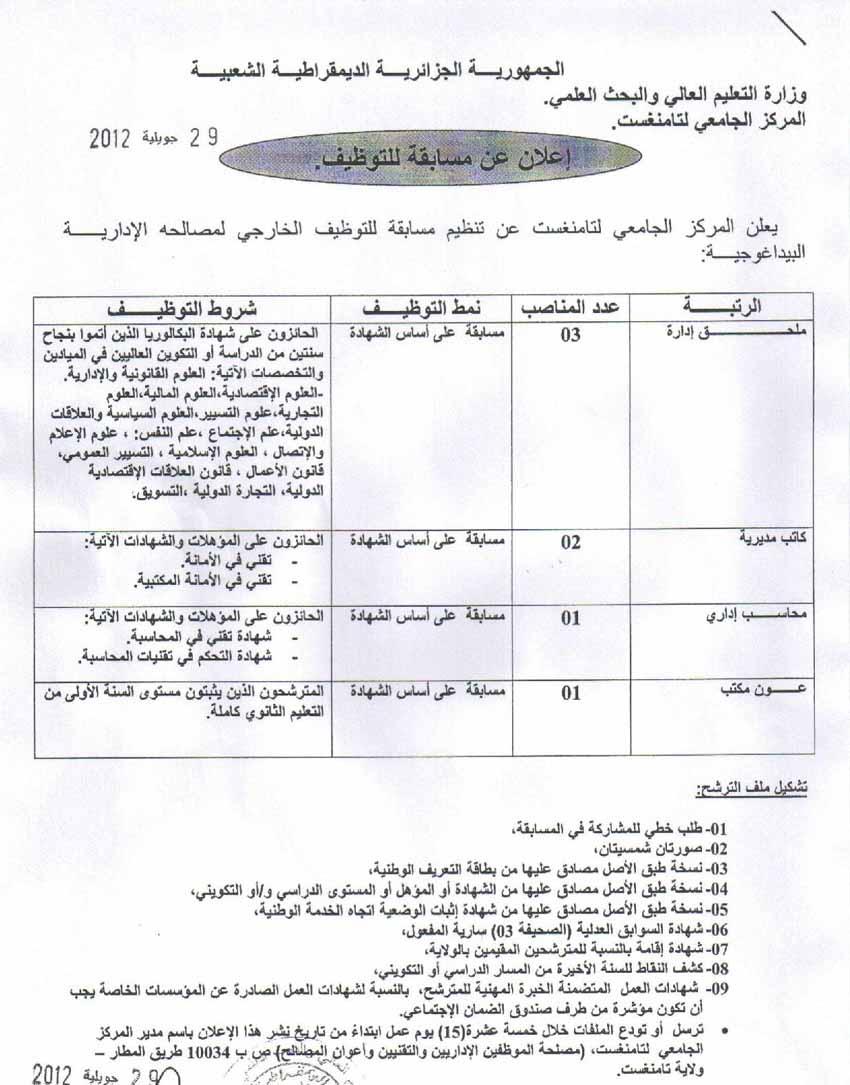 اعلان توظيف في المركز الجامعي لولاية تمنراست جويلية 2012 1343692492672.jpg