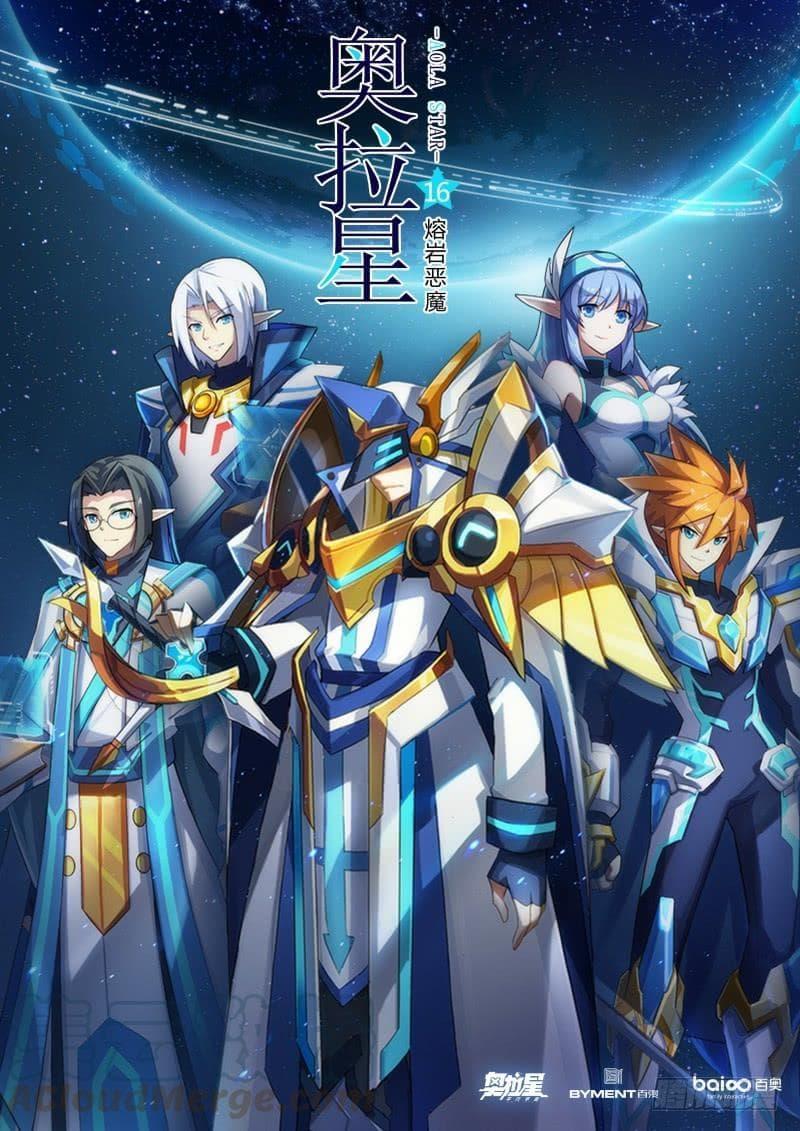 Aola Star - Parallel Universe-ตอนที่ 16