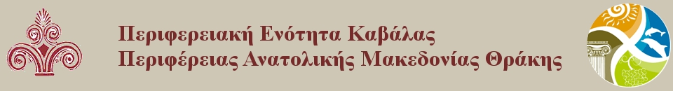 Π.Ε. ΚΑΒΑΛΑΣ